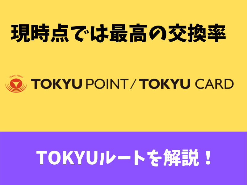 TOKYUルート